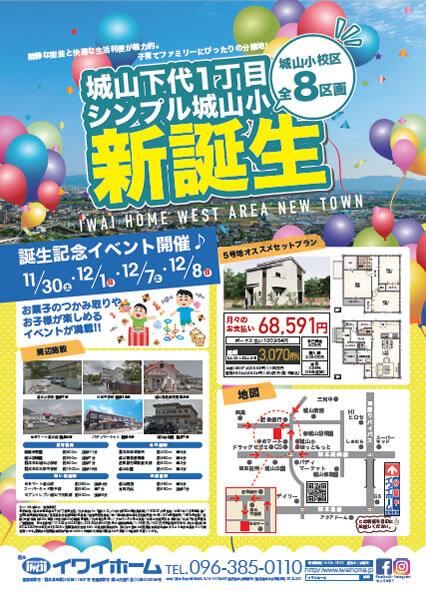 新団地「シンプル城山小」誕生記念イベント