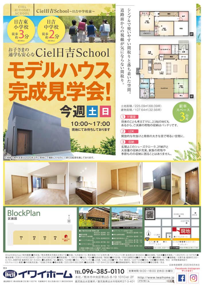 Ciel日吉School モデルハウス完成見学会