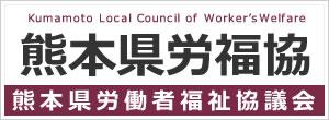 熊本県労働者福祉協議会