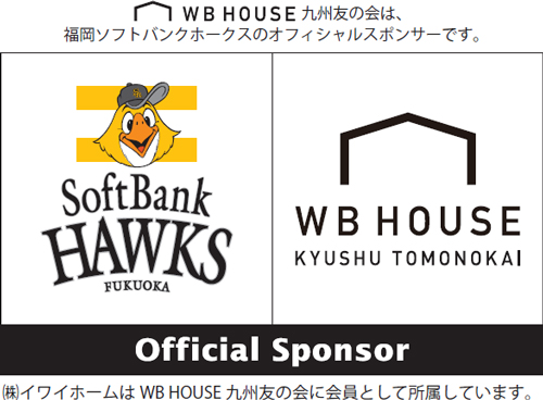 WB HOUSE 九州友の会