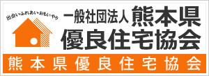 一般社団法人熊本県優良住宅協会