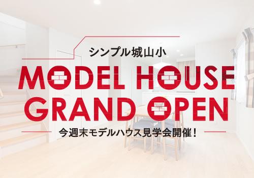 新モデルハウス完成見学会
