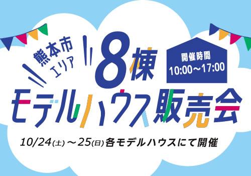 熊本市エリア8棟モデルハウス販売会