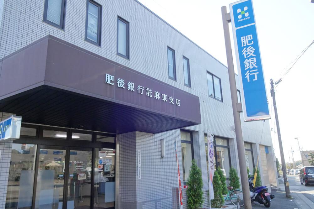 肥後銀行 託麻東支店