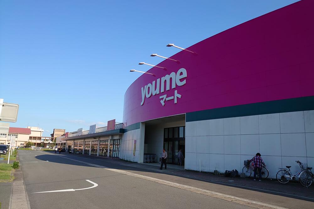 ゆめマ-ト 城山店