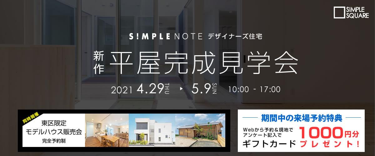 シンプルノート平屋完成見学会