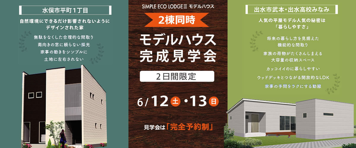2棟同時モデルハウス完成見学会