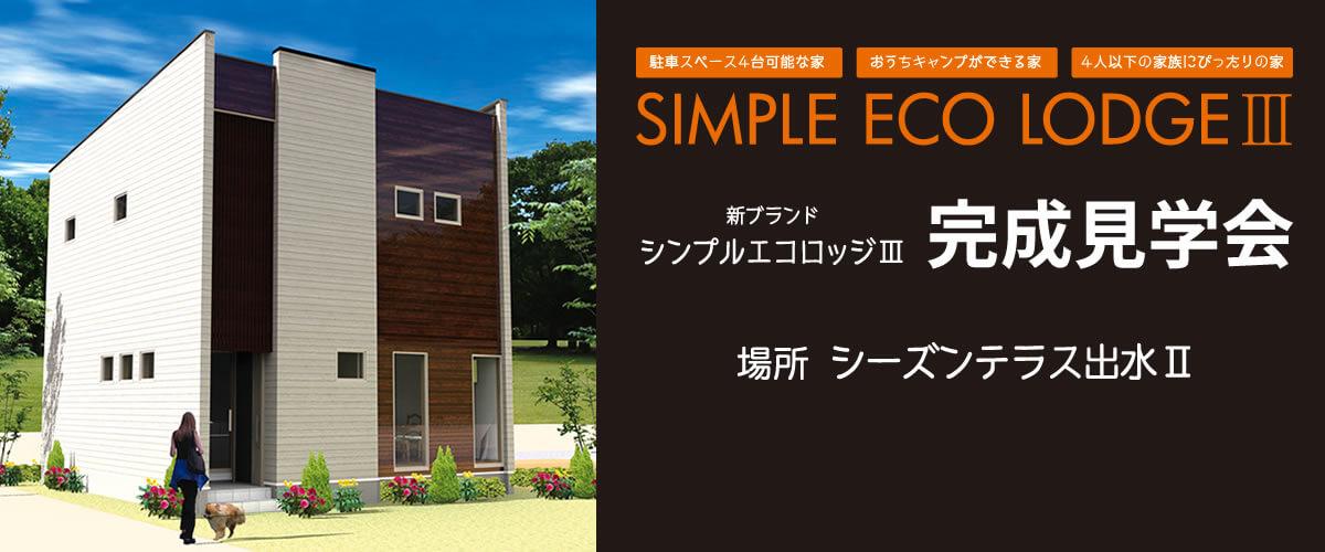シンプルエコロッジⅢ 完成見学会