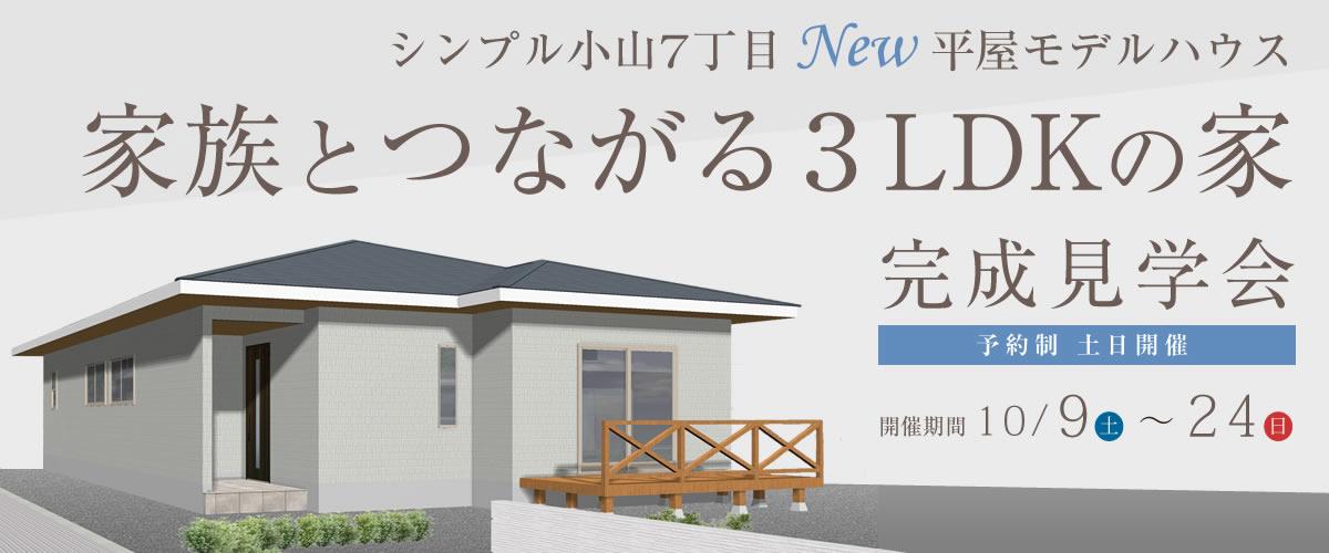 小山7丁目モデルハウス完成見学会