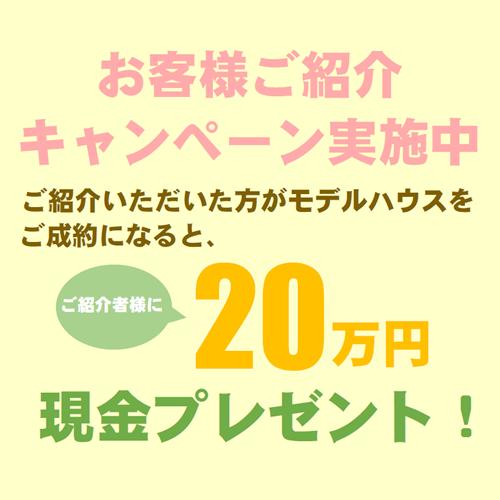 ご紹介キャンペーン