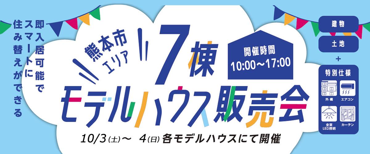 熊本市エリア7棟 モデルハウス販売会