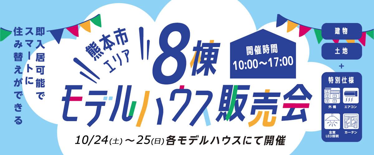 熊本市エリア8棟 モデルハウス販売会